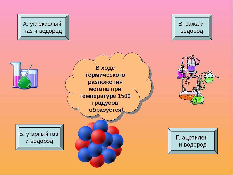 В ходе термического разложения метана при температуре 1500 градусов образуетс...