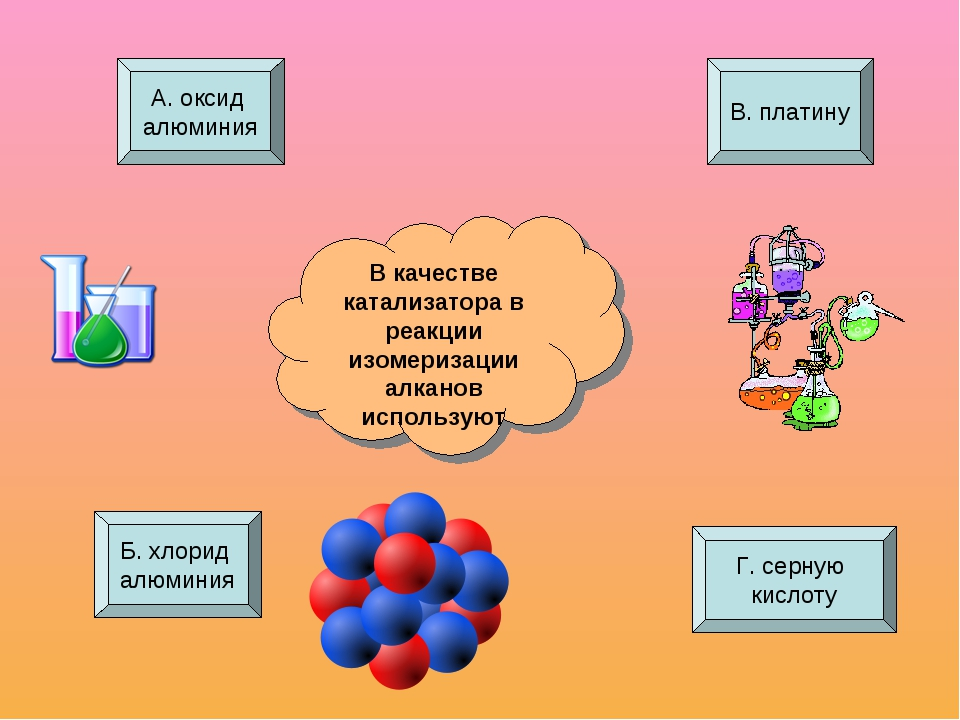 В качестве катализатора в реакции изомеризации алканов используют А. оксид ал...