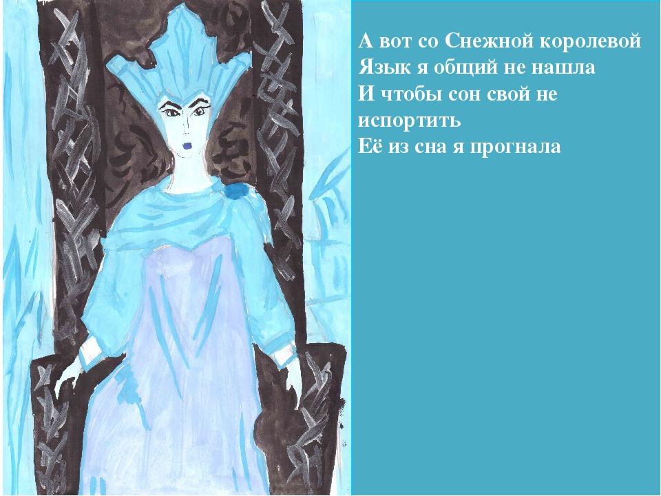 снежная королева стихи короткие рабочий