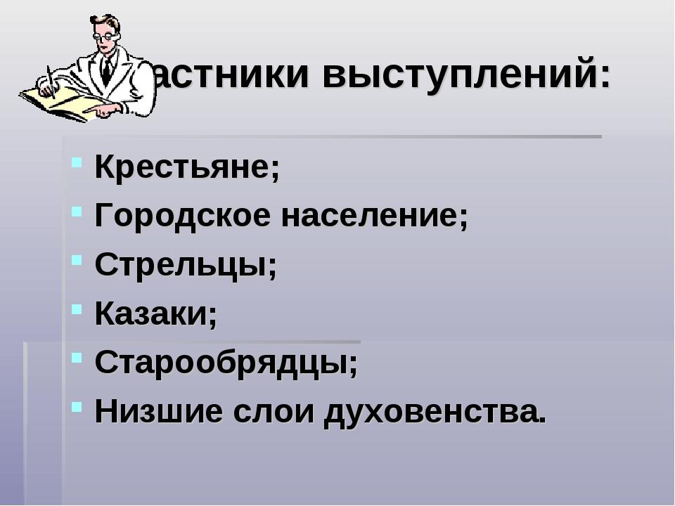 Участники выступлений: Крестьяне; Городское население; Стрельцы; Казаки; Ста...