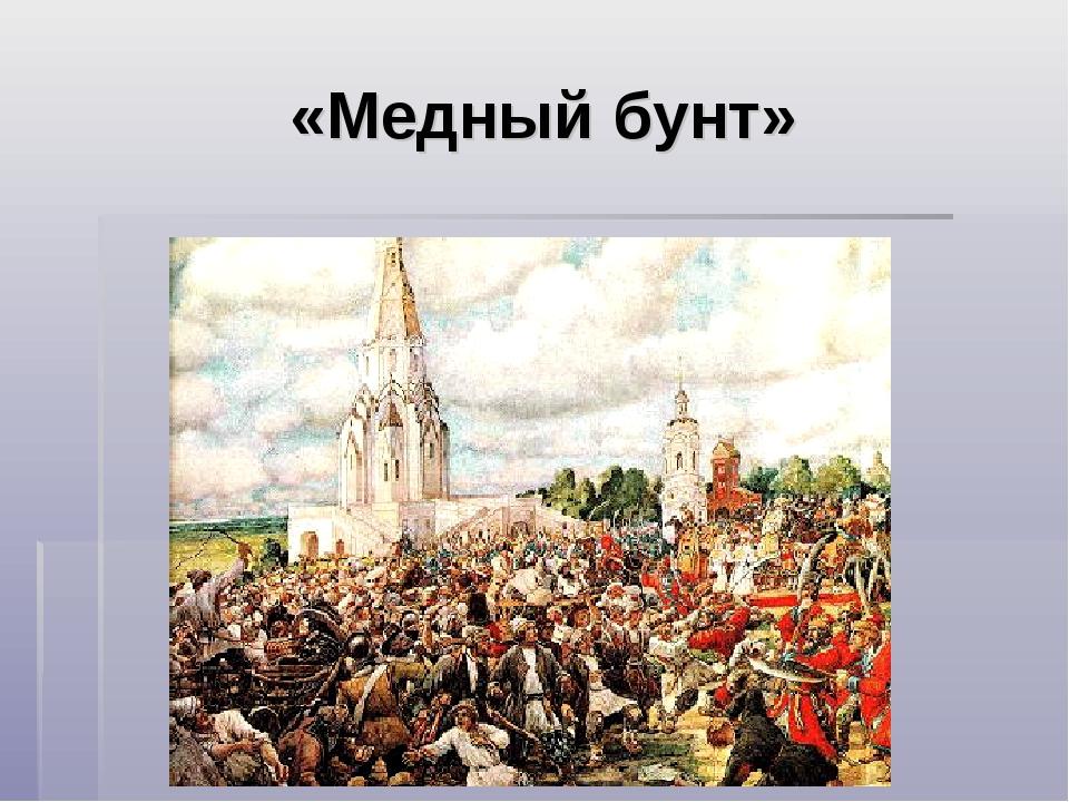 «Медный бунт»