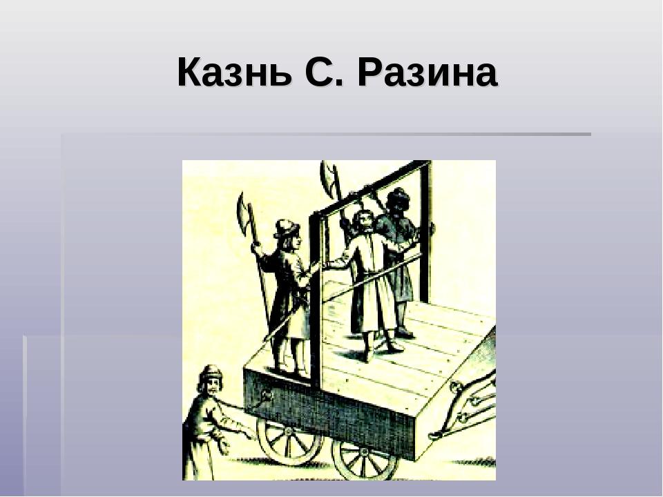 Казнь С. Разина