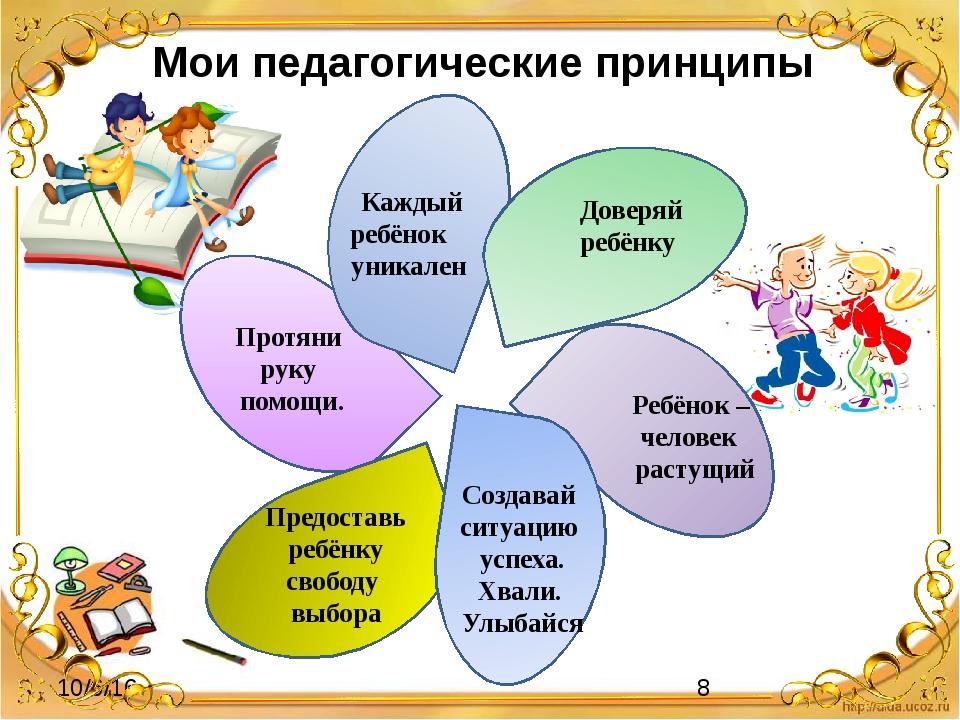 воспитательный план класса картинки одну