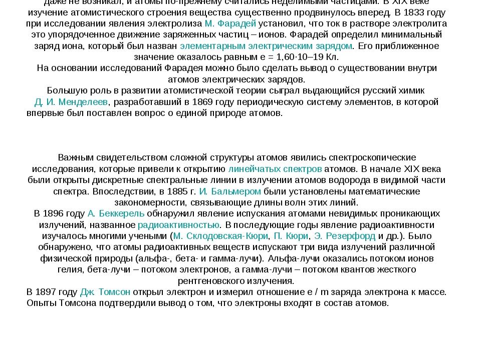 Только в XVIIIвеке трудами А.Лавуазье, М.В.Ломоносова и других ученых был...