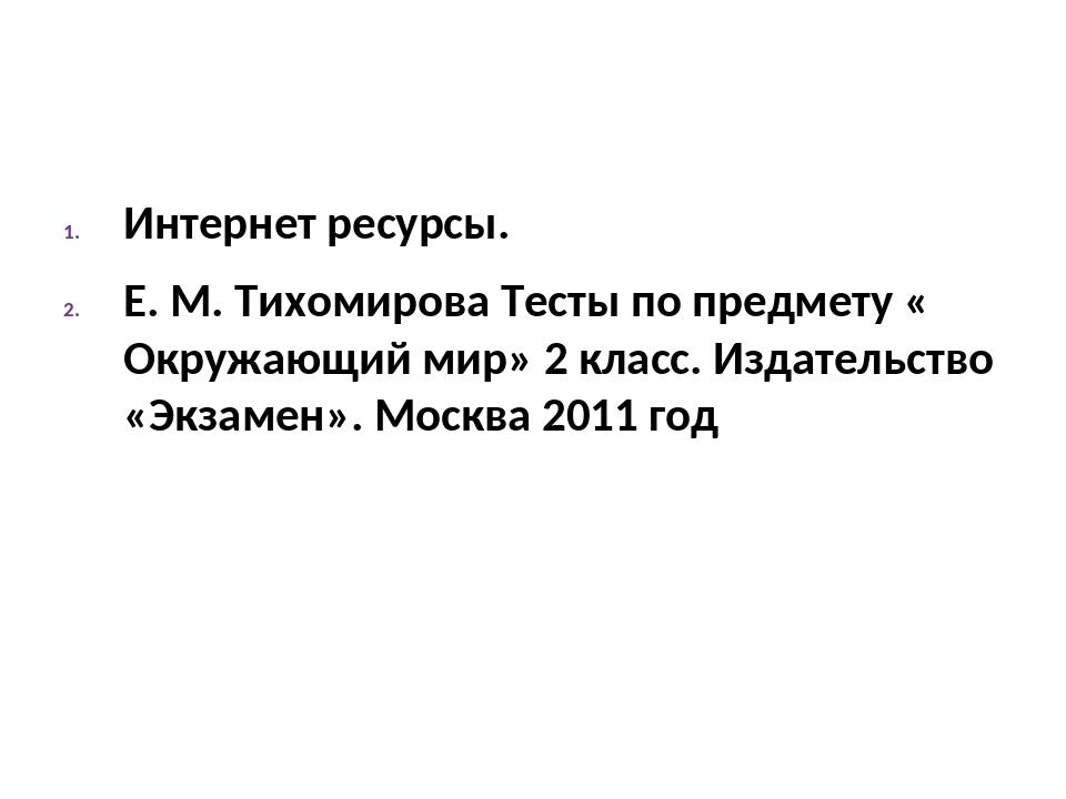 Интернет ресурсы. Е. М. Тихомирова Тесты по предмету « Окружающий мир» 2 кла...