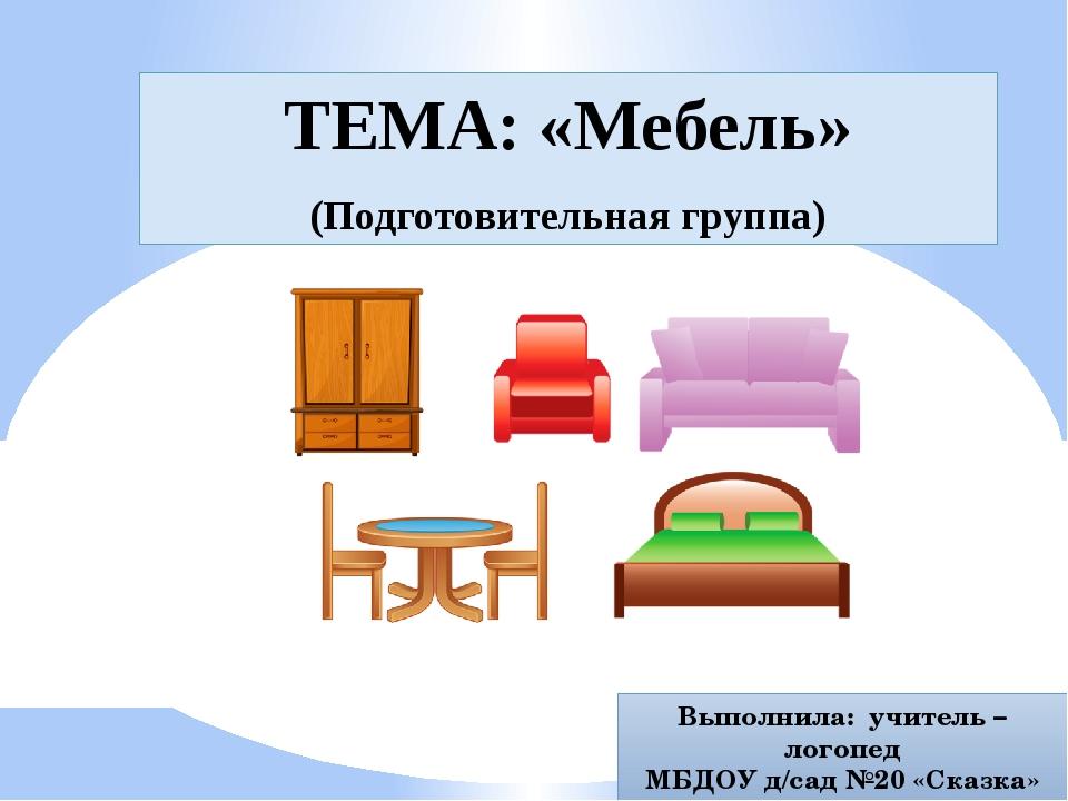 Картинки лексическая тема мебель