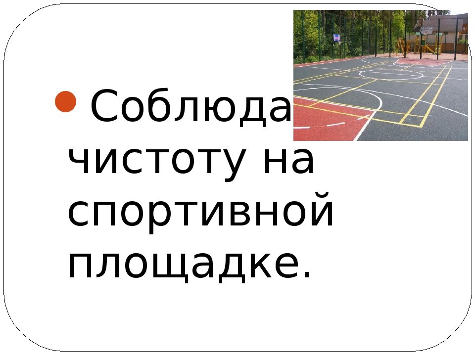 картинка правила поведения на спортивной площадке постоянно достраивалась