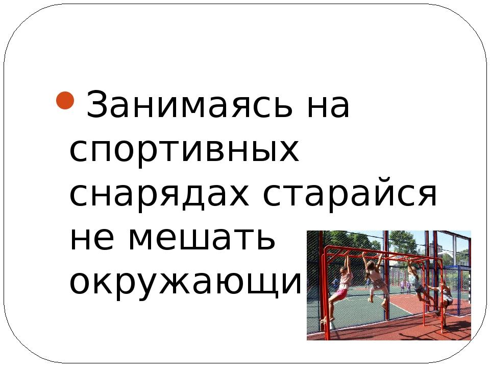 популярных картинка правила поведения на спортивной площадке цветаева одна воспитывала