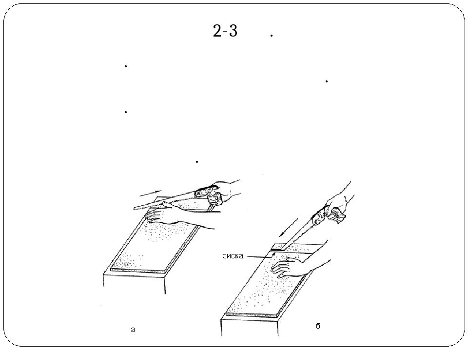 При распиливании заготовок отступают от линии разметки на 2-3 мм. Полотно но...