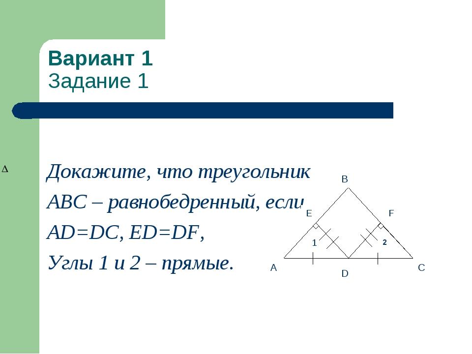 Вариант 1 Задание 1 Докажите, что треугольник ABC – равнобедренный, если AD=D...