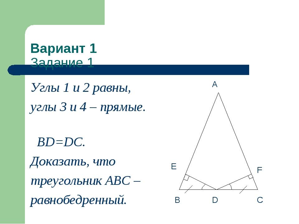 Вариант 1 Задание 1 Углы 1 и 2 равны, углы 3 и 4 – прямые. BD=DC. Доказать,...