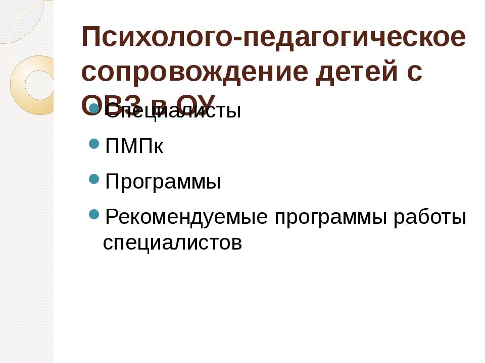 Психолого-педагогическое сопровождение детей с ОВЗ в ОУ Специалисты ПМПк Прог...