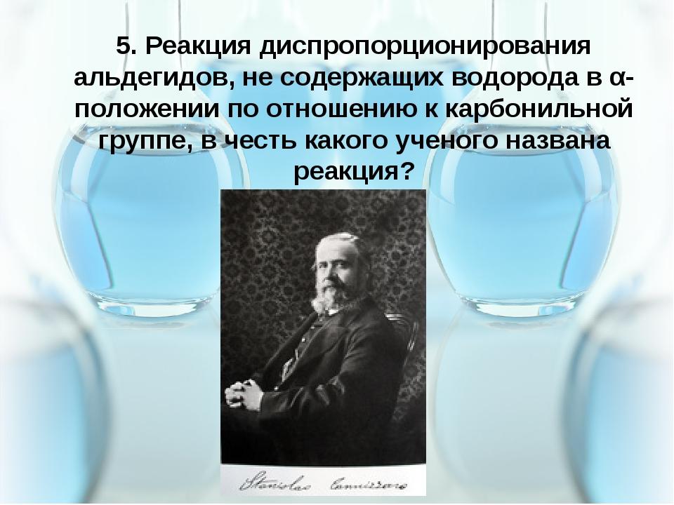 5.4.16 5. Реакция диспропорционирования альдегидов, не содержащих водорода в...