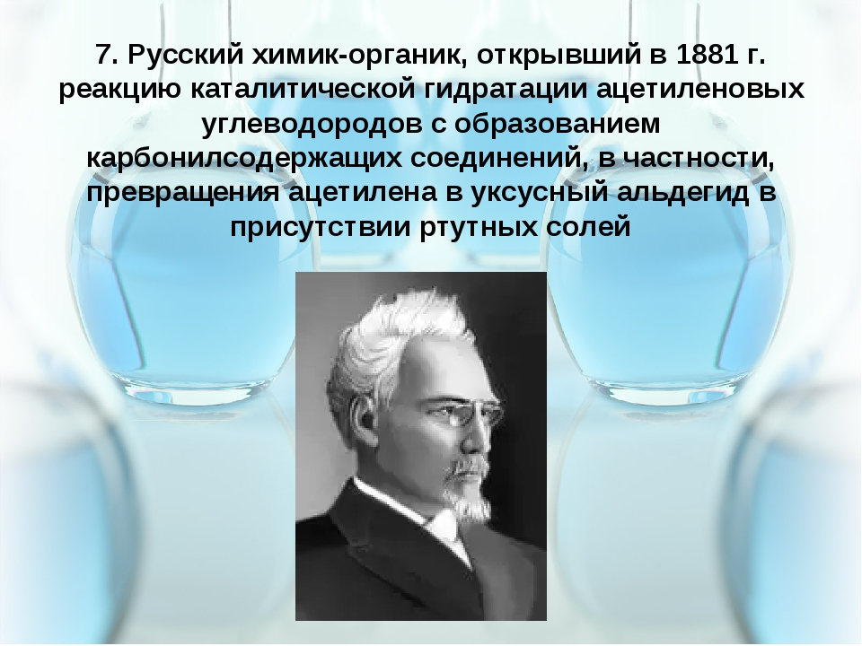 5.4.16 7. Русский химик-органик, открывший в 1881 г. реакцию каталитической г...