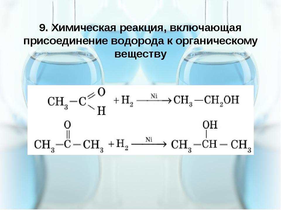 5.4.16 9. Химическая реакция, включающая присоединение водорода к органическо...