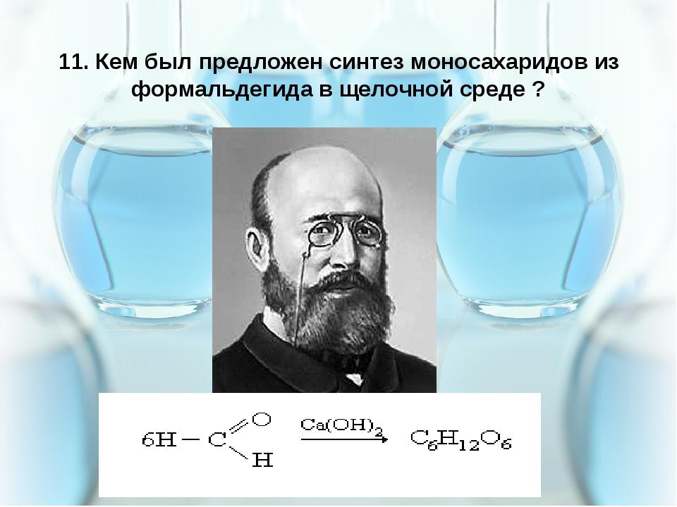5.4.16 11. Кем был предложен синтез моносахаридов из формальдегида в щелочной...
