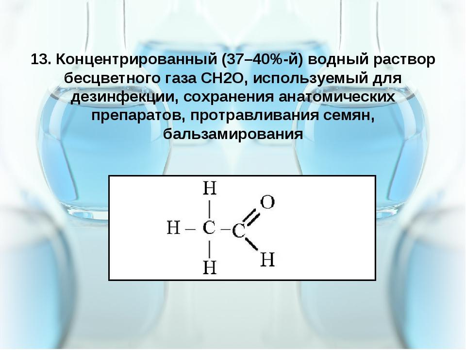 5.4.16 13. Концентрированный (37–40%-й) водный раствор бесцветного газа СН2О,...