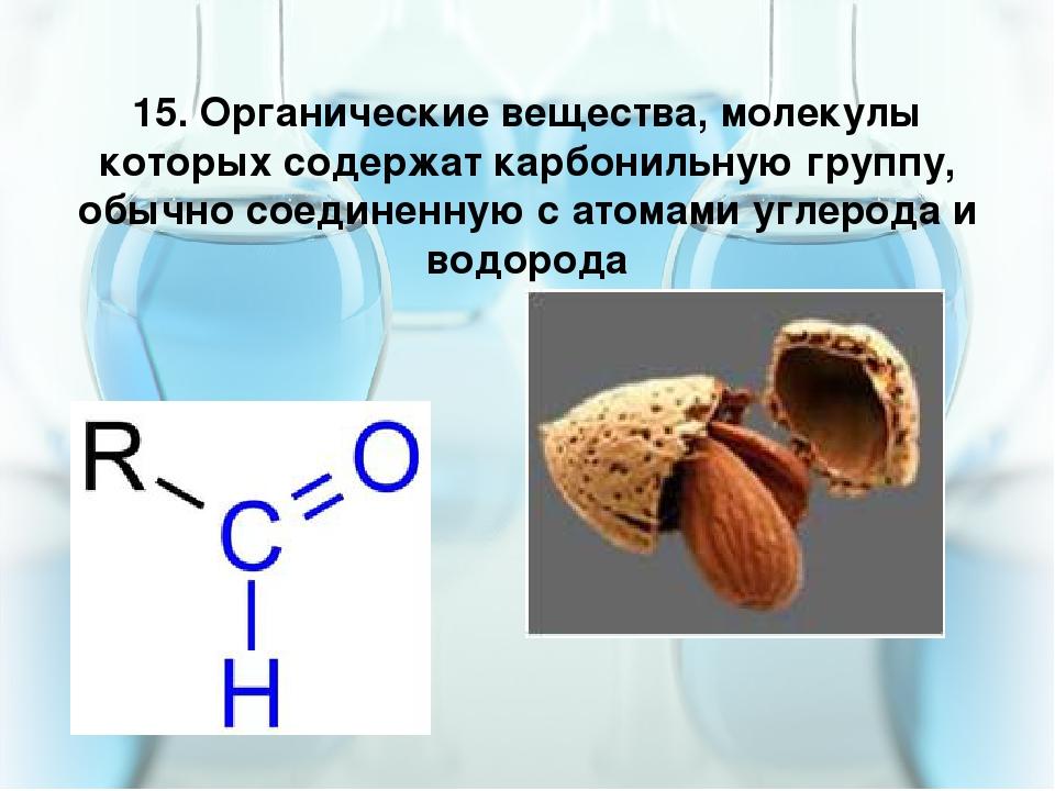 5.4.16 15. Органические вещества, молекулы которых содержат карбонильную груп...