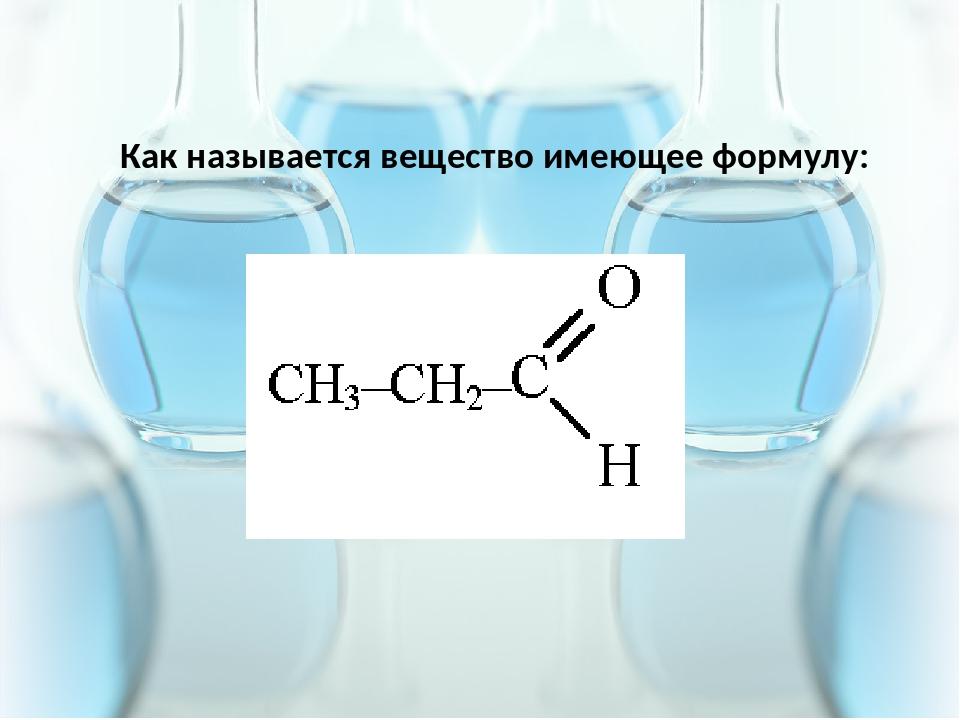 5.4.16 Как называется вещество имеющее формулу: