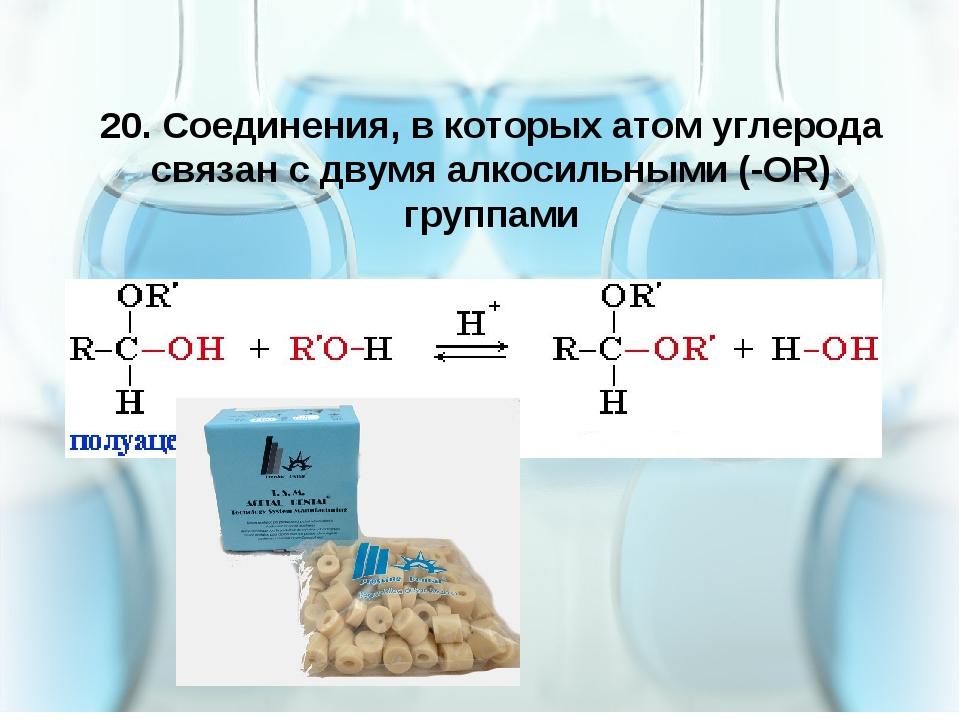 5.4.16 20. Соединения, в которых атом углерода связан с двумя алкосильными (-...