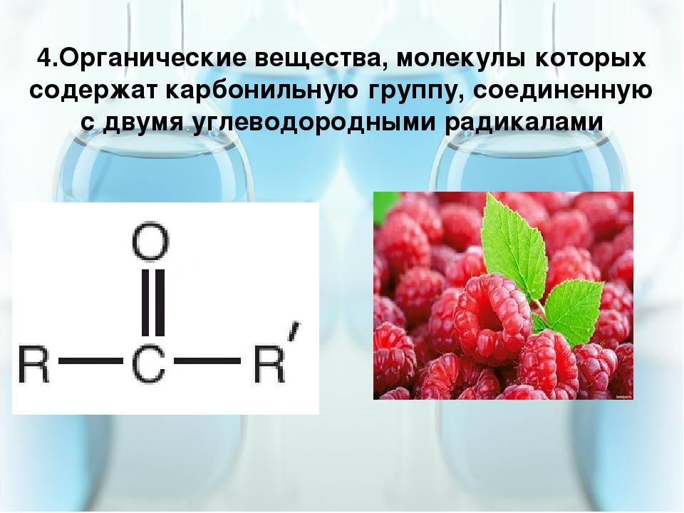 5.4.16 4.Органические вещества, молекулы которых содержат карбонильную группу...