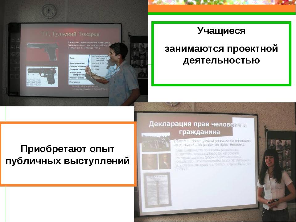 Приобретают опыт публичных выступлений Учащиеся занимаются проектной деятель...