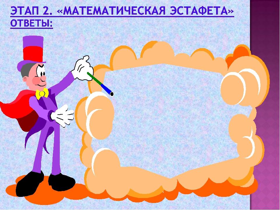 1 ряд 2ряд 3 ряд 1. x = 3 1. y = 2 1. x=2 2. 21y 2. 60x 2. 13a 3. a = 10 3....