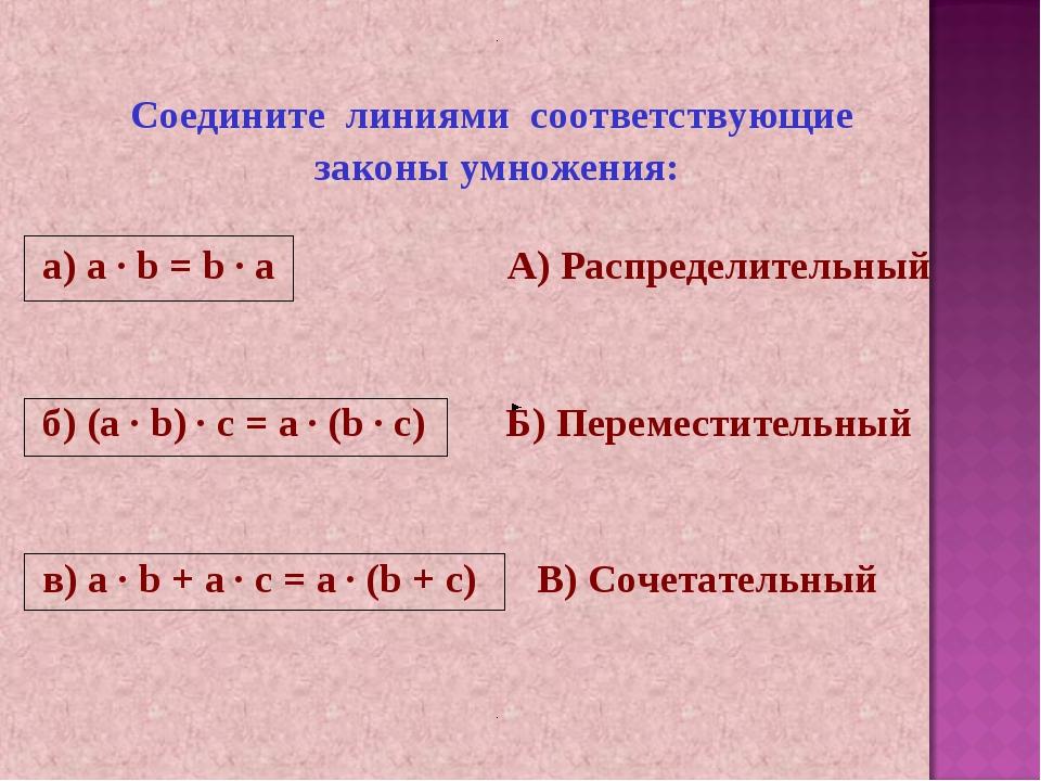 Соедините линиями соответствующие законы умножения: а) a · b = b · а А) Расп...