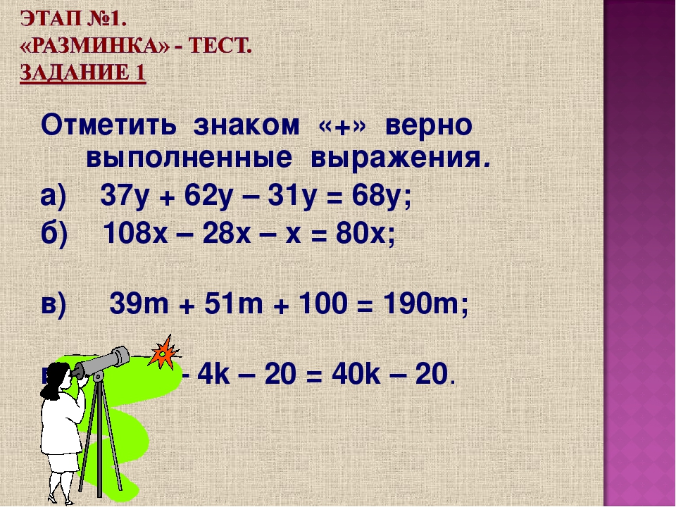 Отметить знаком «+» верно выполненные выражения. а) 37у + 62у – 31у = 68у; б)...