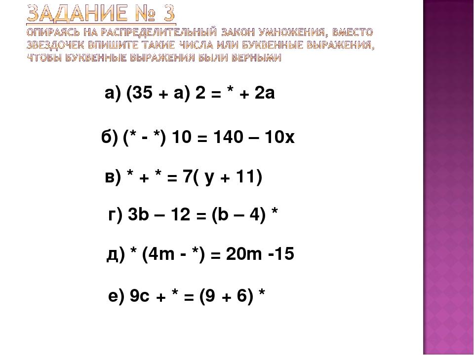 а) (35 + а) 2 = * + 2а б) (* - *) 10 = 140 – 10х в) * + * = 7( у + 11) г) 3b...