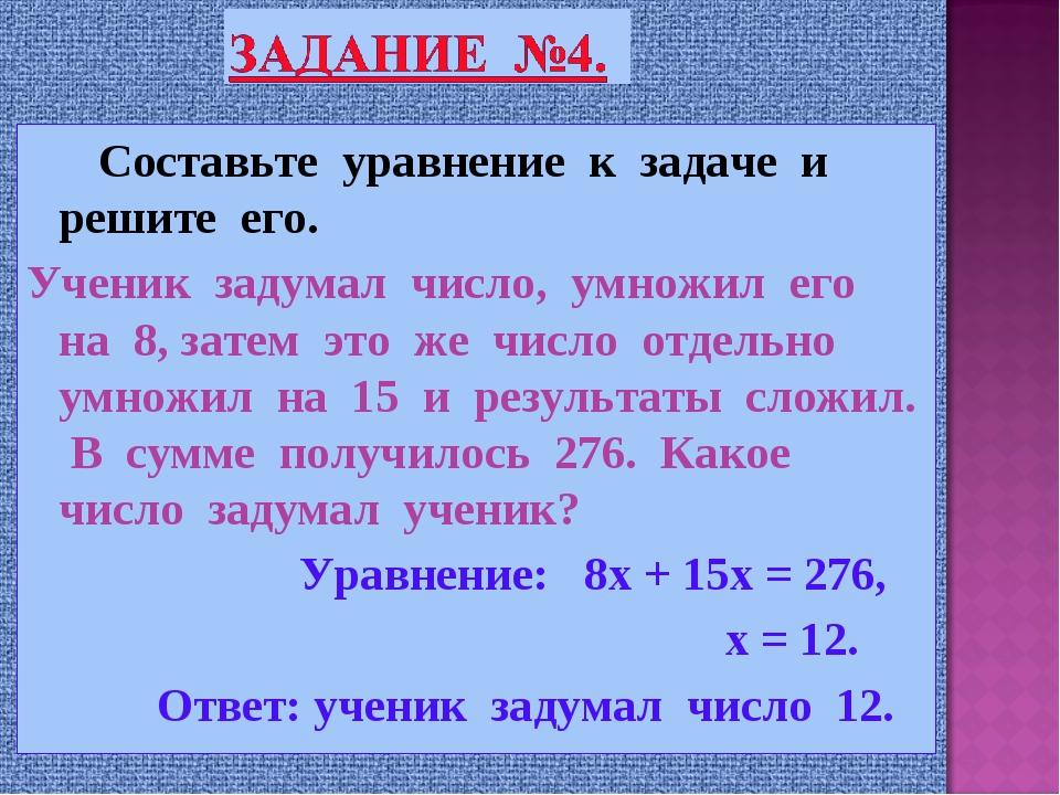 Составьте уравнение к задаче и решите его. Ученик задумал число, умножил его...