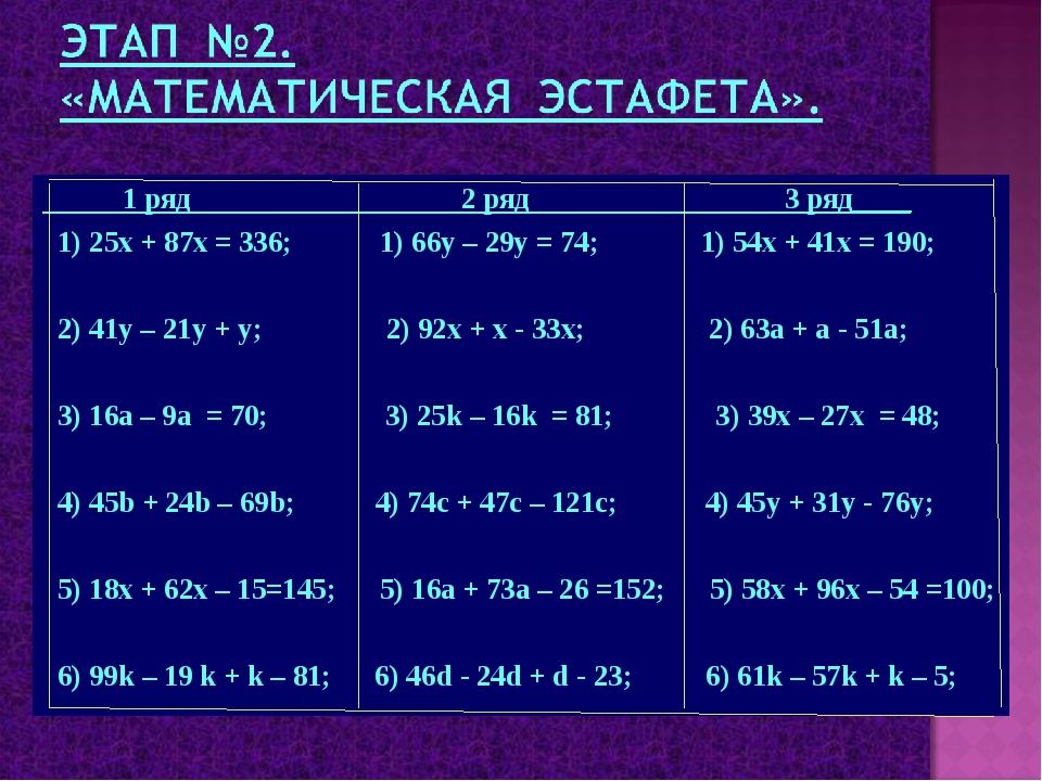 1 ряд 2 ряд 3 ряд____ 1) 25х + 87х = 336; 1) 66у – 29у = 74; 1) 54х + 41х =...