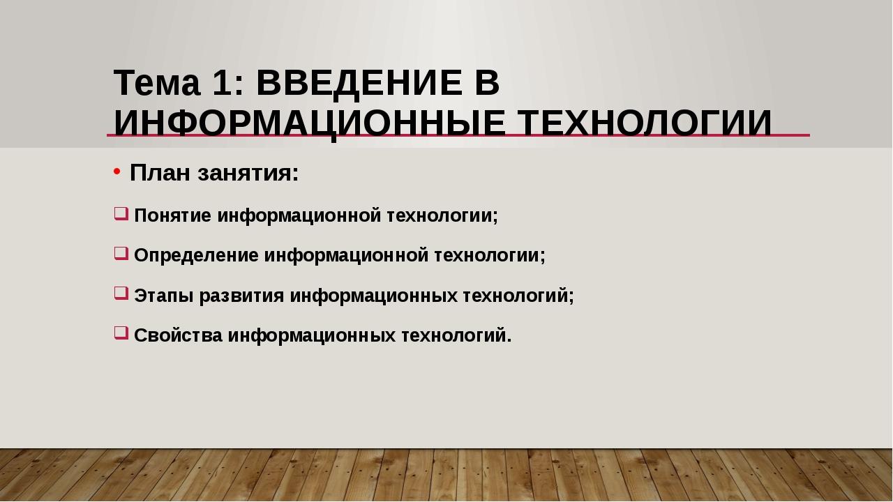 Тема 1: ВВЕДЕНИЕ В ИНФОРМАЦИОННЫЕ ТЕХНОЛОГИИ План занятия: Понятие информацио...