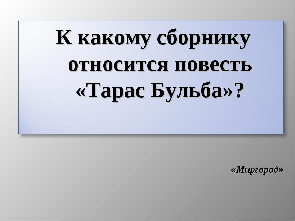«Миргород»