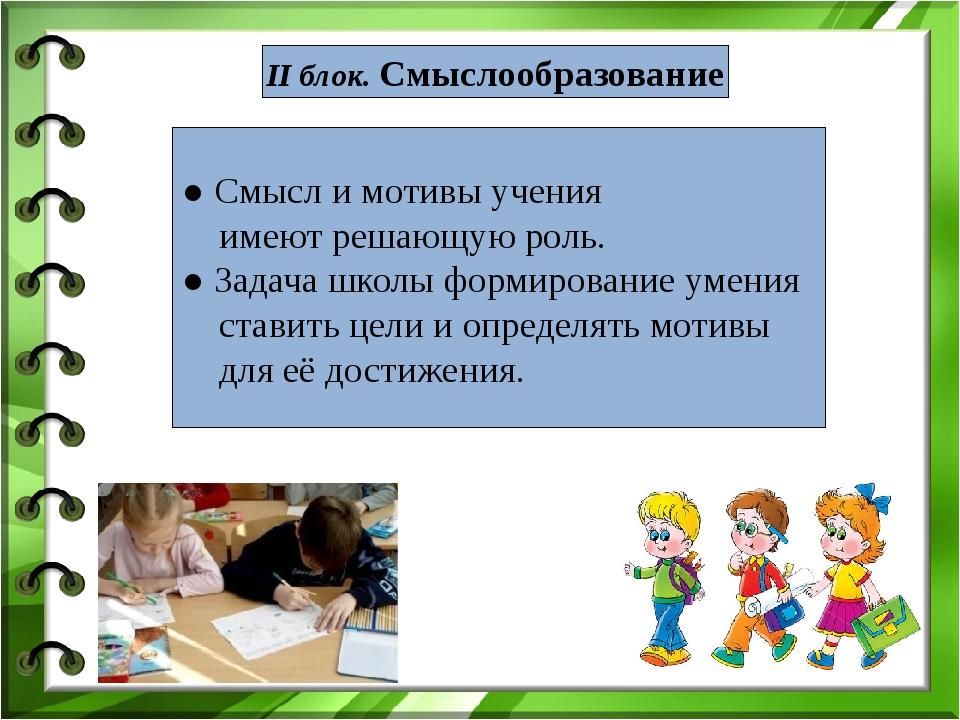 II блок. Смыслообразование ● Смысл и мотивы учения имеют решающую роль. ● Зад...