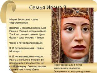 Семья Ивана 3. Мария Борисовна – дочь тверского князя. Василий 2 сосватал сво