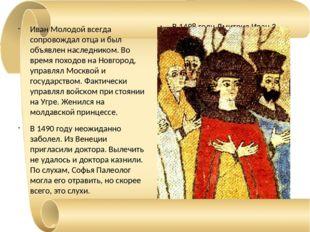 Иван Молодой всегда сопровождал отца и был объявлен наследником. Во время по