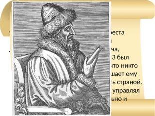 У Ивана 3 было 5 сыновей. В традиции русского общества, он разделил государс
