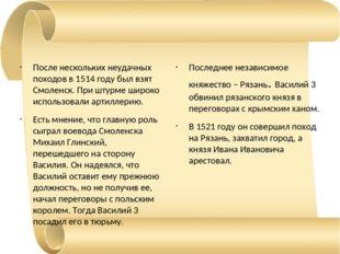 После нескольких неудачных походов в 1514 году был взят Смоленск. При штурме