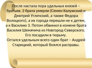 После настала пора удельных князей – братьев. 2 брата умерли (Семен Калужский