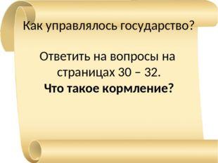Как управлялось государство? Ответить на вопросы на страницах 30 – 32. Что та