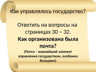 Как управлялось государство? Ответить на вопросы на страницах 30 – 32. Как ор