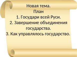 Новая тема. План 1. Государи всей Руси. 2. Завершение объединения государства