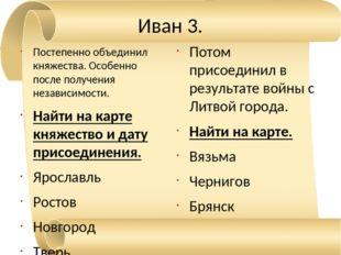 Иван 3. Постепенно объединил княжества. Особенно после получения независимост