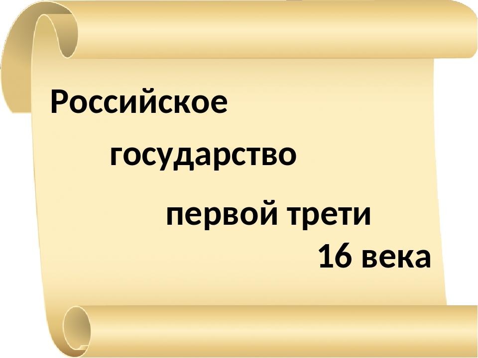 Российское государство первой трети 16 века