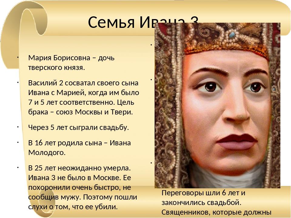 Семья Ивана 3. Мария Борисовна – дочь тверского князя. Василий 2 сосватал сво...