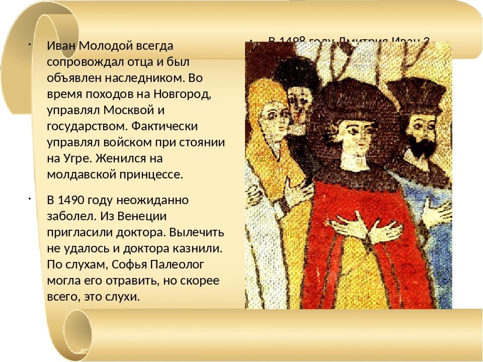 Иван Молодой всегда сопровождал отца и был объявлен наследником. Во время по...