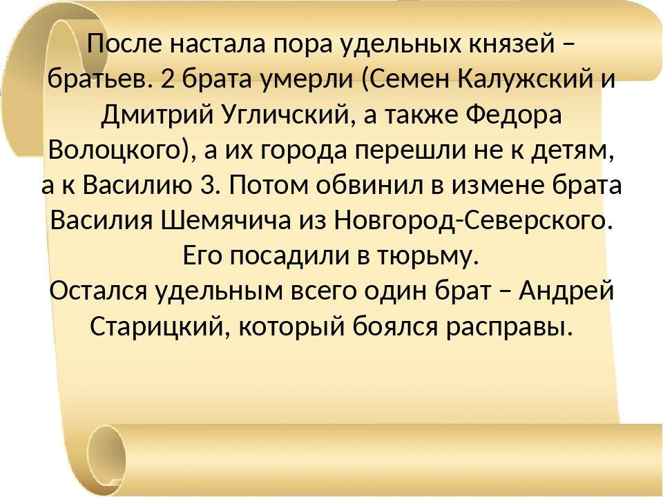 После настала пора удельных князей – братьев. 2 брата умерли (Семен Калужский...