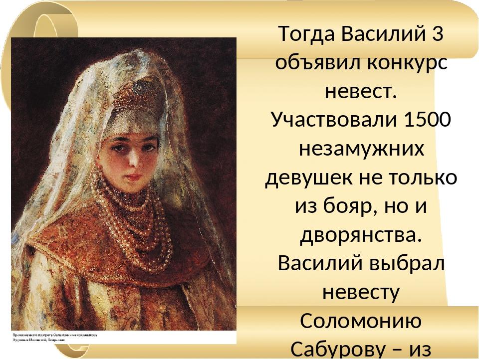 Тогда Василий 3 объявил конкурс невест. Участвовали 1500 незамужних девушек н...