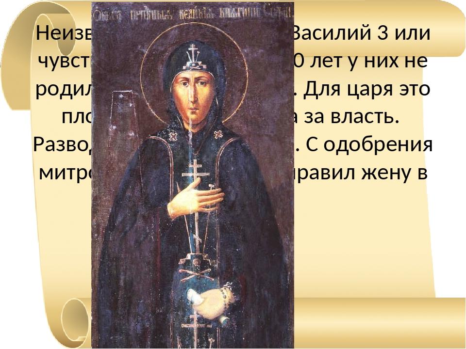 Неизвестно, любил жену Василий 3 или чувства охладели. Но за 20 лет у них не...